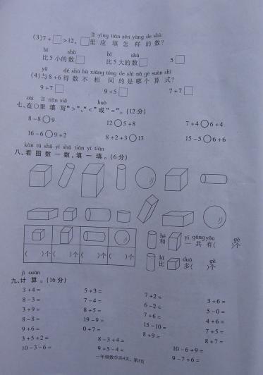 一年级数学期末试卷(一)