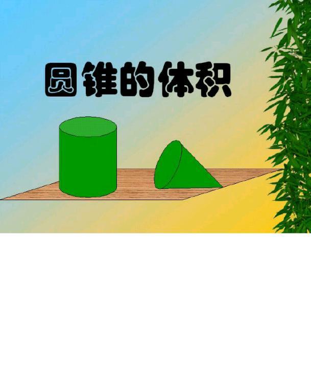 圆柱的体积 圆柱的体积课件 圆柱的体积推导图图片